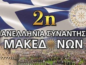 2η Πανελλήνια Συνάντηση Μακεδόνων