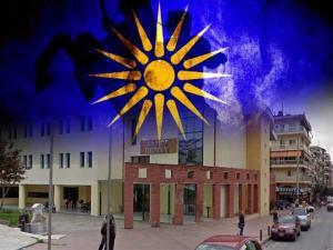 συλλαλητήριο για τη Μακεδονία