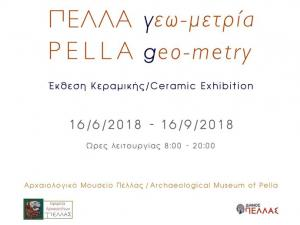 Πέλλα Γεωμετρία