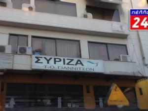 Συριζα Γιαννιτσά